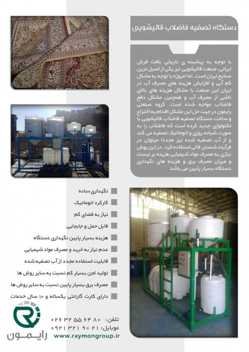کاتالوگ دستگاه تصفیه فاضلاب قالیشویی