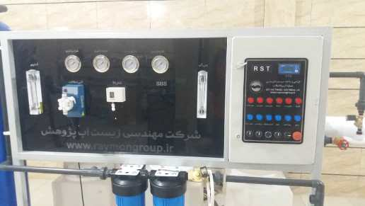 RO 2 - دستگاه اسمز معکوس RO - دستگاه آب شیرین کن صنعتی
