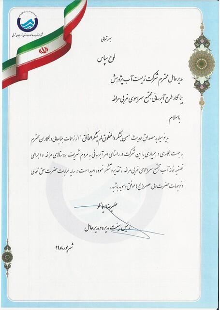 Scan0001.jpg.resized - افتتاح تصفيه خانه آب مجتمع سراجوی غربی شهرستان مراغه