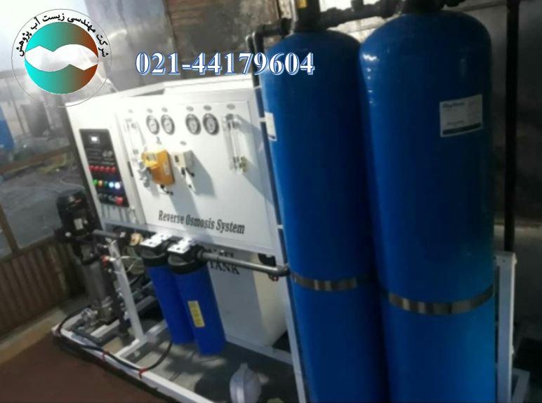 1 - دستگاه اسمز معکوس RO - قیمت فروش دستگاه آب شیرین کن صنعتی