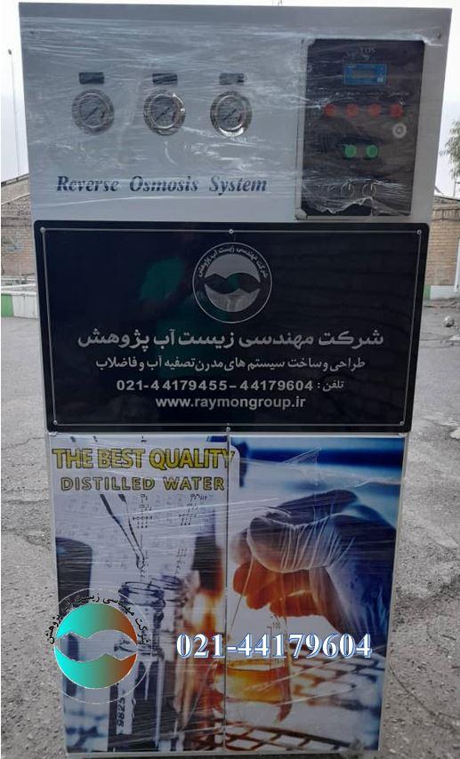فارما - دستگاه اسمز معکوس RO - قیمت فروش دستگاه آب شیرین کن صنعتی